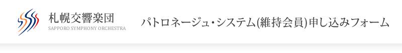 札幌交響楽団 パトロネージュシステム(維持会員)お申し込みフォーム